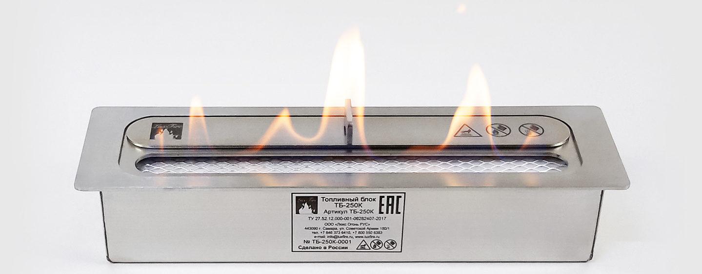 Lux Fire 250 XS